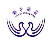 南通瀚宇商贸有限公司