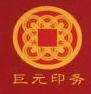 江西巨元印务发展有限公司