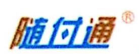 深圳市随付通信息服务有限公司 最新采购和商业信息