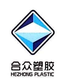 沈阳东塔合众塑胶有限公司 最新采购和商业信息