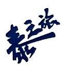 珠海泰申发展有限公司 最新采购和商业信息