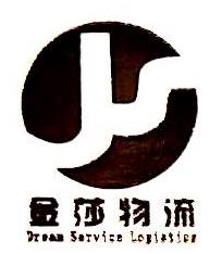东莞市金莎物流有限公司 最新采购和商业信息