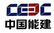 广东能建电力设备厂有限公司 最新采购和商业信息