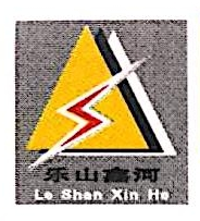 四川乐山鑫河电力综合开发有限公司 最新采购和商业信息