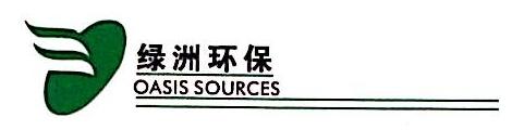 南平绿洲环境科技有限公司