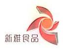 东莞市新雅贸易有限公司 最新采购和商业信息