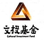 云南文产园区投资开发有限责任公司