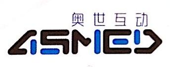 北京奥世互动营销咨询有限公司