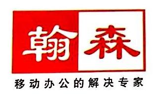 沈阳市翰森科技有限公司
