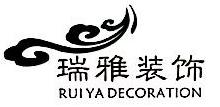 深圳市瑞雅建设工程有限公司 最新采购和商业信息