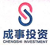 深圳成事投资有限公司 最新采购和商业信息