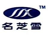 深圳市名雪生物科技有限公司