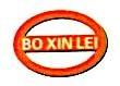 福州博鑫磊医疗器械有限公司 最新采购和商业信息