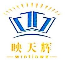 重庆市映天辉氯碱化工有限公司