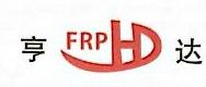 成都市亨达复合材料有限公司 最新采购和商业信息
