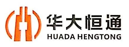 深圳市华大恒通管理咨询有限公司 最新采购和商业信息