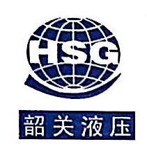 韶关液压件厂有限公司 最新采购和商业信息