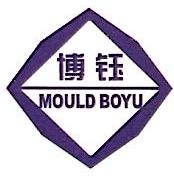 中山市博钰精密模具制造有限公司 最新采购和商业信息