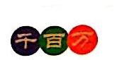 东莞市千百万纺织品有限公司 最新采购和商业信息