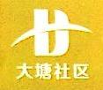 杭州丁桥大塘股份经济合作社 最新采购和商业信息