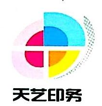 咸阳天艺印务有限公司
