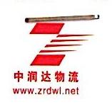 深圳中润达物流有限公司 最新采购和商业信息