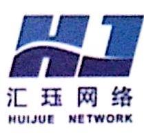 海安汇珏网络通信设备有限公司