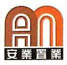 深圳市安业置业发展有限公司