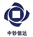济南中钞信达金融设备营销服务中心 最新采购和商业信息