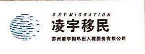 苏州凌宇因私出入境服务有限公司 最新采购和商业信息