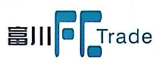 上海富川商贸有限公司 最新采购和商业信息
