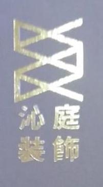 长沙沁庭装饰设计工程有限公司