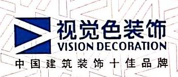 重庆视觉色装饰有限公司
