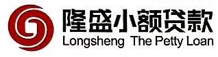 萍乡市安源区隆盛小额贷款有限公司