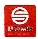 黑龙江瑟克赛思股权投资基金管理有限公司