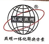 中山市球域照明有限公司 最新采购和商业信息