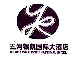 五河银凯国际大酒店有限公司