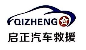 杭州启正运输有限公司