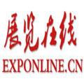 江苏展览在线网络科技有限公司 最新采购和商业信息