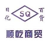 秦皇岛市顺乾商贸有限公司 最新采购和商业信息
