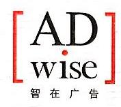 广州市智在广告有限公司 最新采购和商业信息