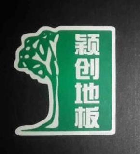 厦门鑫颖创商贸有限公司 最新采购和商业信息