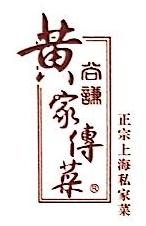 上海黄钰餐饮经营管理有限公司 最新采购和商业信息