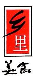 湖南乡里美食有限责任公司 最新采购和商业信息