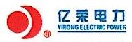 福州市亿荣电力设备有限公司 最新采购和商业信息