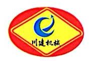 南宁川建机械设备有限公司