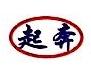 上海起奔不锈钢制品有限公司 最新采购和商业信息