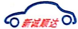 张家港市新诚顺达汽车维修有限公司 最新采购和商业信息