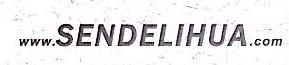 大连森德利华商贸有限公司 最新采购和商业信息
