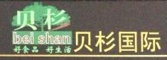 上海贝杉国际贸易有限公司